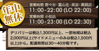 年中無休/11:00-22:00(LO22:00)、小松店のみ11:00-23:00(LO22:30)