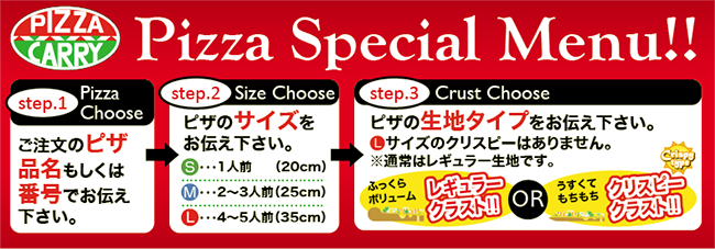pizza_special_menu