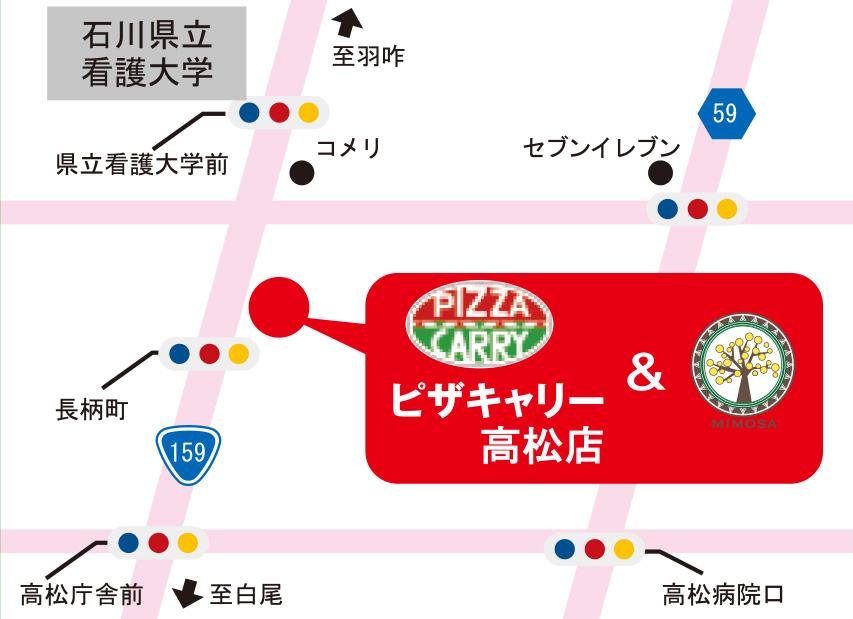 ピザキャリー高松店