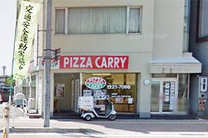 ピザキャリー高岡店