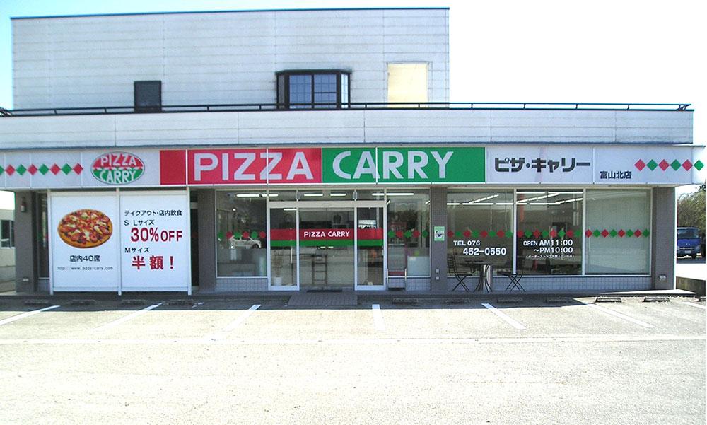 ピザキャリー富山北店